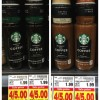 Starbucks Iced Coffee Beverages Only $0.25 each at Kroger!!